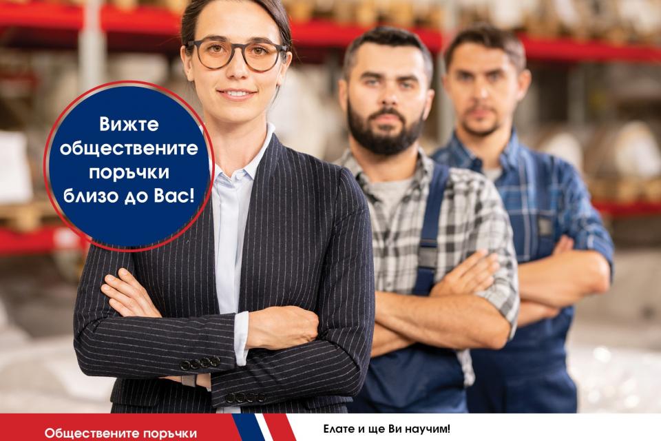 На 30-и юни и 1-ви юли 2021 в град Сливен,ще се проведе безплатно обучение за строителни фирми, които имат желание да участват в обществени поръчки, но...