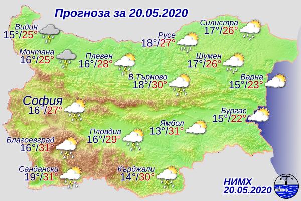 За днес НИМХ обявява предупреждение от първа степен (жълт код) за интензивни валежи и гръмотевици в 9 области в Северна и Западна България. Предупреждение...