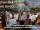 Очаквайте на живо: Пети национален протест на медицинските специалисти
