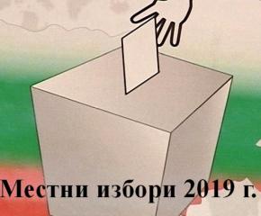 ОДМВР-Ямбол е предприела необходимите мерки за осигуряване на обществения ред и сигурността на гражданите по време на втория тур на местните избори