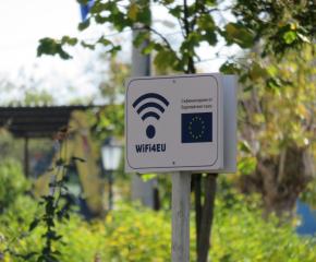 Официално откриха свободните зони за достъп до интернет в община Болярово