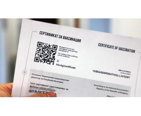Около 100 000 българи имат проблеми с COVID сертификатите си