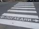 Около 200 нарушения на пешеходци бяха установени след специална операция