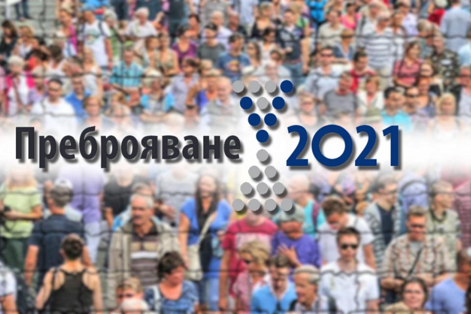 Преброяването на населението и жилищния фонд в България да започне в 0,00 часа на 7 септември 2021 г. и да приключи в 20,00 часа на 3 октомври 2021 г.,...