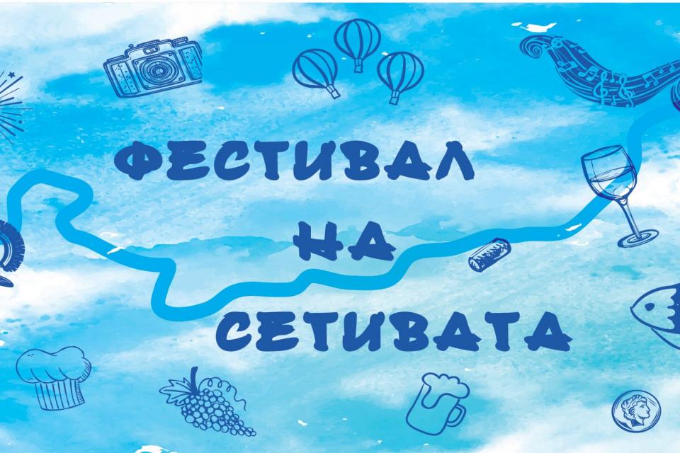 """Първи фестивал на сетивата """"Danube experience"""" организира Асоциацията на дунавските общини """"Дунав"""" около 14 септември - Кръстовден, по повод празника на..."""