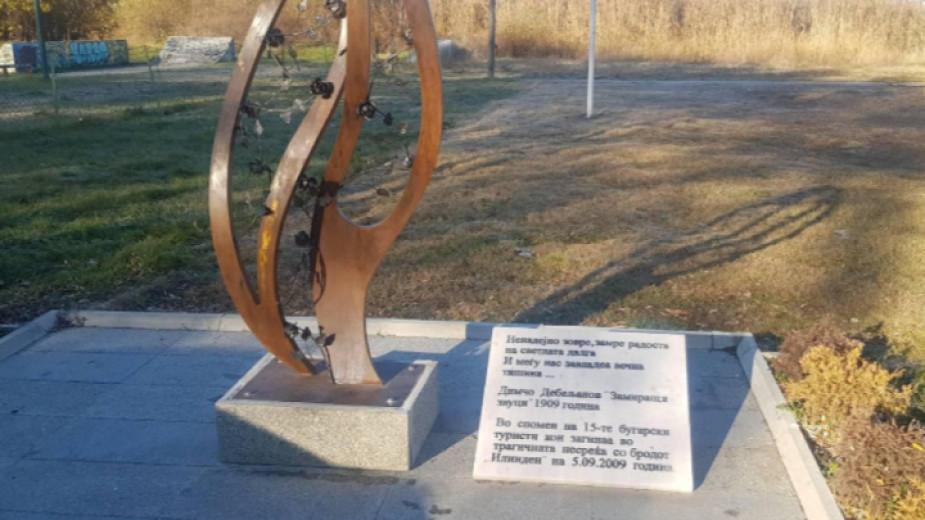 С графити беше осквернена плочата пред паметника на 15-те български туристи, загинали в Охридското езеро на 5 септември 2009-та година, предават от БНР. Министерството...