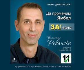 Основни проекти в предизборната програма на В. Ревански за развитието на Ямбол