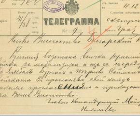 Отбелязваме 134-тата годишнина от Съединението на Източна Румелия и Княжество България