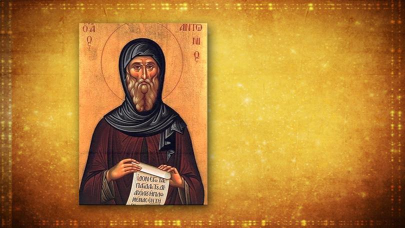 На 17 януари Православната църква чества паметта на Свети Антоний Велики. Имен ден днес празнуват: Антон, Андон, Антоан, Антония, Антонина, Антоанета,...