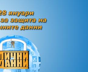 Отбелязваме Деня за защита на личните данни