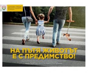 Отбелязваме Национален ден на безопасността на движението по пътищата