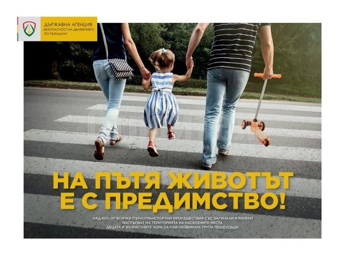 """Отбелязваме 29 юни – Национален ден на безопасността на движението по пътищата Инициативата е на Държавна агенция """"Безопасност на движението по пътищата"""",..."""