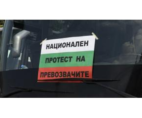 Отлага се протестът на превозвачите