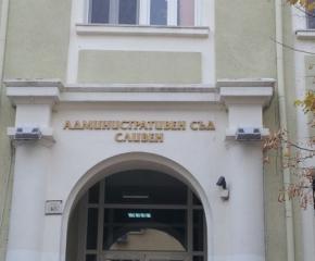 Отложиха събранието на Административен съд-Сливен