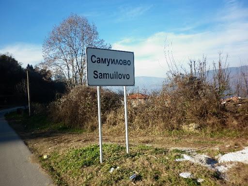 Традиционният събор в сливенското село Самуилово на 3 юни няма да се проведе тази година. Кметът Красимир Кръстев съобщи, че причината е предотвратяване...