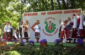"""Отменят културният форум """"Песни и танци от слънчева Добруджа"""""""