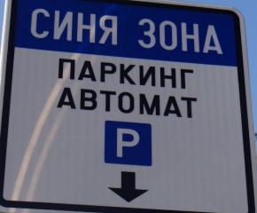 Отмяната на платената зона за паркиране в Ямбол се удължава  до 13 април включително