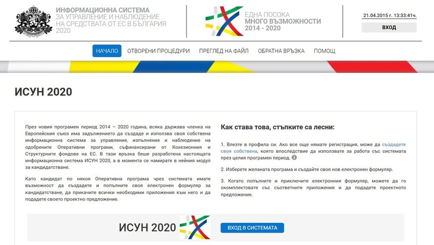 "Главна дирекция ""Европейски фондове за конкурентоспособност"" - Управляващ орган на Оперативна програма ""Иновации и конкурентоспособност"" отваря процедура..."