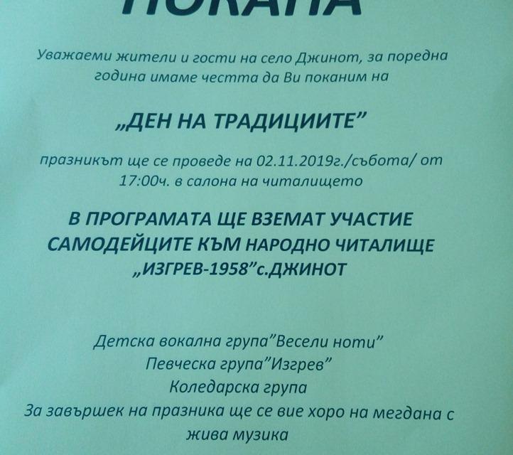 На 2 ноември в стралджанското с.Джинот за пореден път ще оживеят местни традиции, ще се запеят стари и обичани народни песни, ще звучи обичана народна...