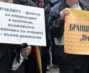 Пчеларите излизат на протест