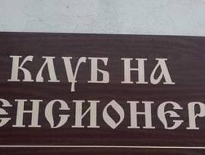 Пенсионерските клубове във Велико Търново ще са затворени до края на годината