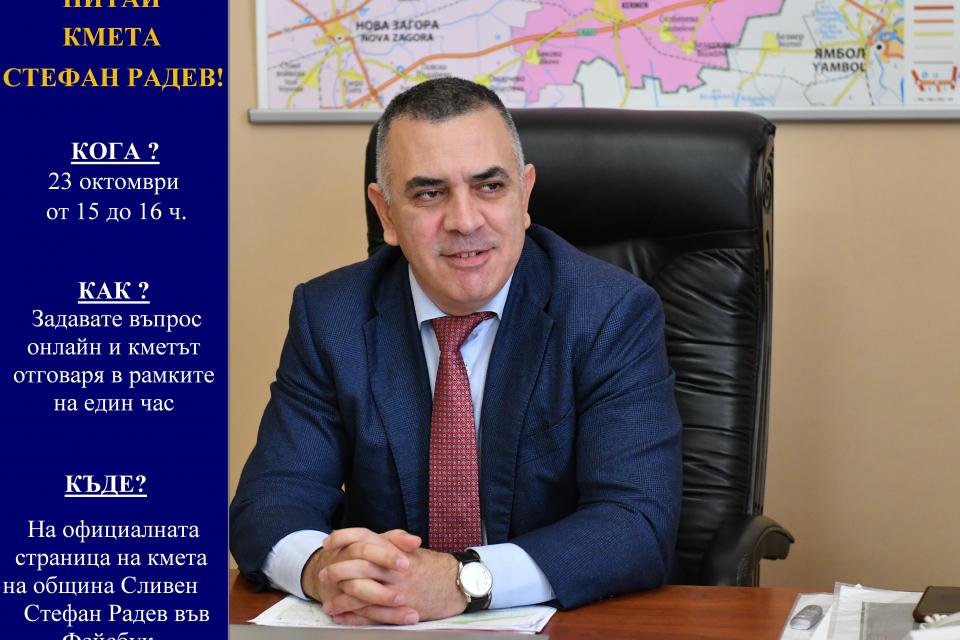 Кметът на Сливен Стефан Радев ще отговаря на въпроси, зададени директно на официалната му страница във Фейсбук на 23 октомври от 15 до 16 часа. Адресът...