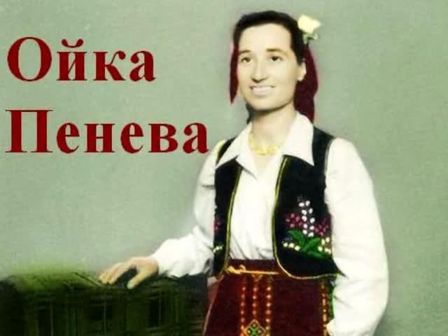 Преди минути стана ясно, че най-известната певица на Стралджа Ойка Пенева е починала. Това съобщи във фейсбук страницата си кметът на Стралджа Атанас Киров....