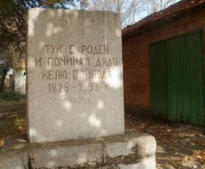 Почитаме паметта на дядо Желю войвода
