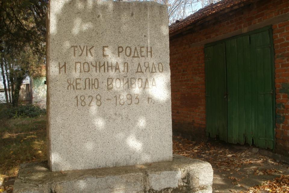 Една историческа личност, свързана с Ямбол и тунджанското село Маломир, почитаме днес. Навършват се 127 години от смъртта на дядо Жельо войвода. ЖЕЛЬО...