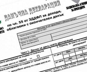 Подаваме данъчни декларации от 11 януари