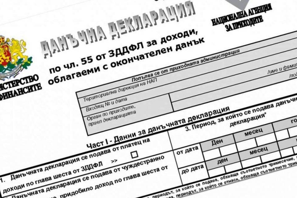 Новата данъчна кампания ще започне от 11 януари, съобщават от Националната агенция по приходите. От тази дата физически лица, които подават годишната си...