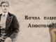 """Походът """"По стъпките на Левски"""" потегля от Плевен"""