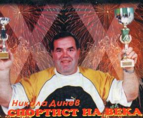 Поклонение пред урната на големия български състезател по борба Никола Диневи в Сливен