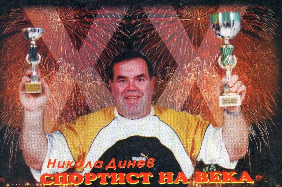 Поклонение пред урната на големия български състезател по борба Никола Динев се организира...