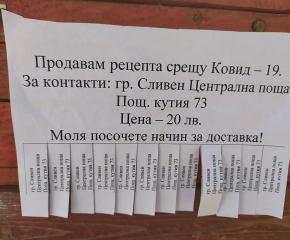 Полицията в Сливен предотврати опит за измама