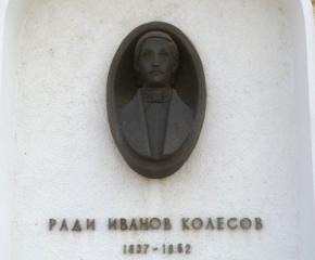 В понеделник се прекланяме пред паметта на Ради Колесов
