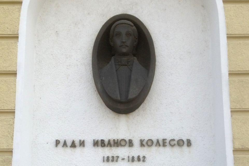 На 29 юни, понеделник, от 09:30 часа родственици на ямболския будител,книжовник, поет, преводач, художник Ради Иванов Колесов, починал на тазидата, ще...