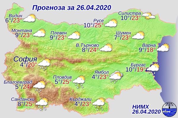 Днес от запад на изток над страната ще има временни увеличения на облачността. В следобедните часове над планинските райони ще се развие и купеста и купесто-дъждовна...