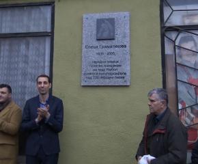 Поставиха паметна плоча и кръстиха площад на името на певицата Елена Граматикова (видео)