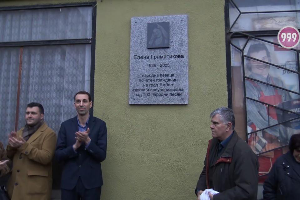 Паметна плоча на прославилата Ямбол народна певица Елена Граматикова откриха в родния й град. На церемонията присъстваха нейни роднини, приятели и почитатели....