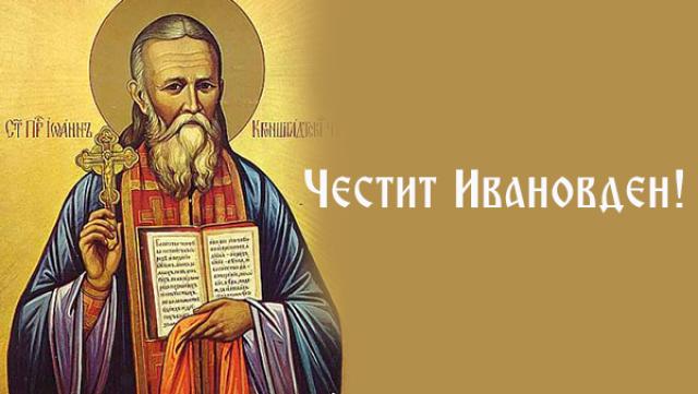 Днес Българската православна църква почита паметта на Свети Йоан Кръстител и Предтеча Господен. Йоан Кръстител се ражда половин година преди Иисус Христос...