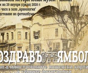 """""""Поздравъ отъ Ямбол"""" – фотоалбум от пощенски картички и стари фотографии"""