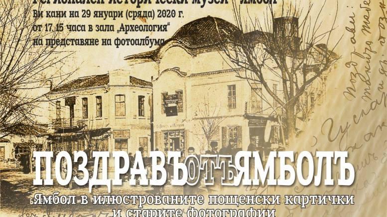 """Фотоалбумът """"Поздравъ отъ Ямболъ"""" ще бъде представен в Регионалния исторически музей на 29 януари от 17.15 часа. Той е посветен на 180-годишнината от рождението..."""