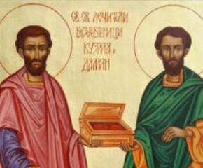 Православната църква чества светите безсребреници Козма и Дамян