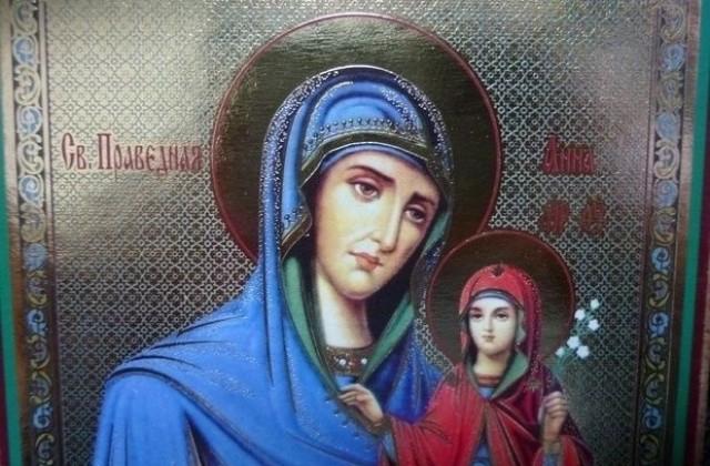 Православнатацърква отбелязва на 25-ти юли Успение на Света Анна - блажената смърт на света Анна.Св. Анна била потомка на Аароновия род и родила Мария,...