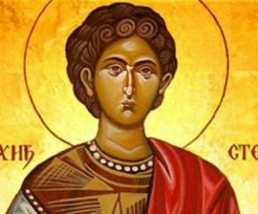 Православната църква почита паметта на Свети Стефан - първият християнски мъченик
