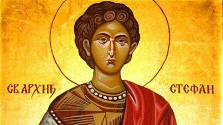 Православната църква почита днес паметта на Свети Стефан - първият християнски мъченик и първи служител /архидякон/ в устройващата се Йерусалимска община...