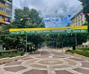 Празничният понеделник ще бъде неучебен ден за училищата в Ямбол, автомобилите ще паркират безплатно в централната градска част