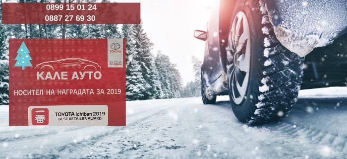 Коледа и Нова година са време за пътуване от и към дома. Случва се обаче празничният дух да бъде помрачен от проблем с автомобила. Ако това стане на път...