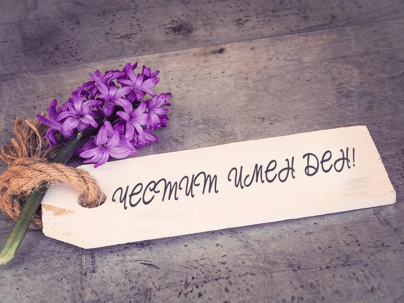 На 14 октомври Българската православна църква почита паметта на Света преподобна Петка Българска. Тя е живяла през Х – ХІ век и е закрилница на българския...